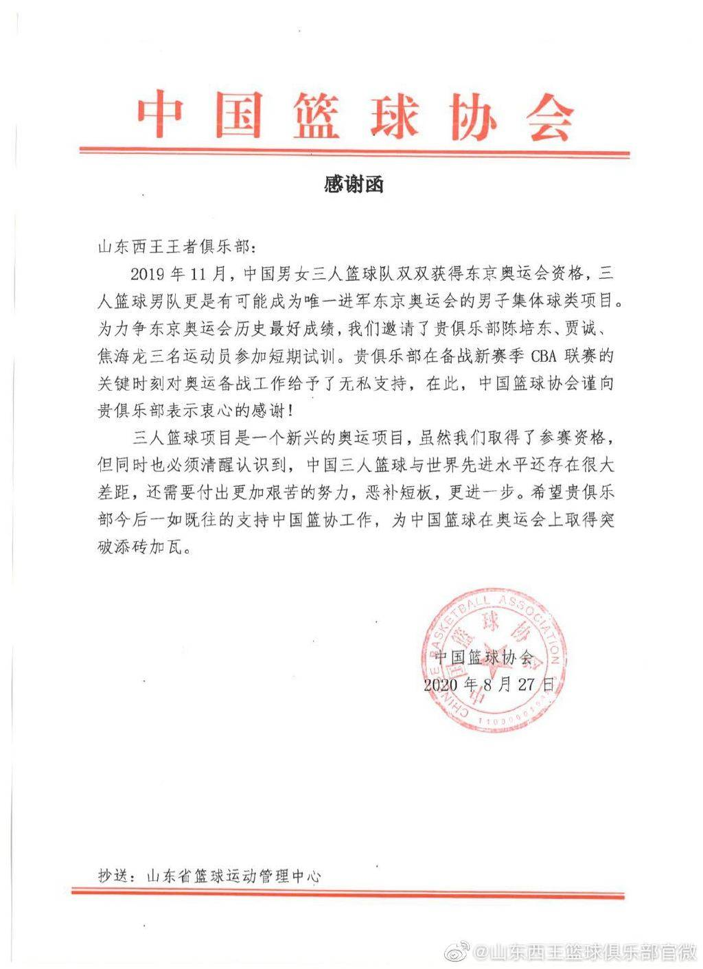 山东海龙最新消息_篮协邀请山东三将试训三人篮球队 发感谢函致谢_焦海龙