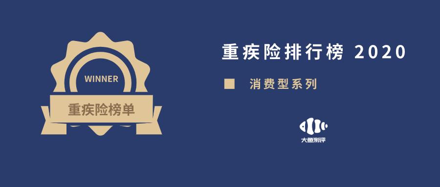 【排行榜单】消费型重疾险推荐排名(2020年5月):爱体育官网(图1)