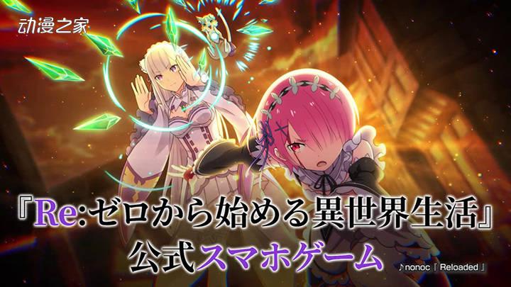 手游《Re从零开始的异世界生活》新PV!预约突破50万