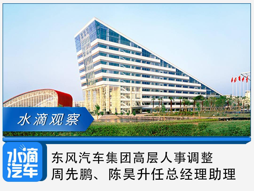 东风汽车集团高层人事调整,周先鹏、陈昊升任总经理助理