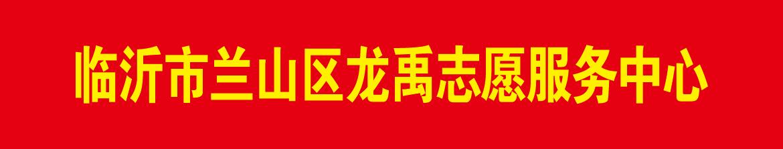 祝贺临沂市兰山区龙禹志愿服务中心