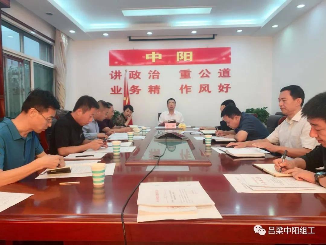 第三要树立大局意识 中阳县农业农村局