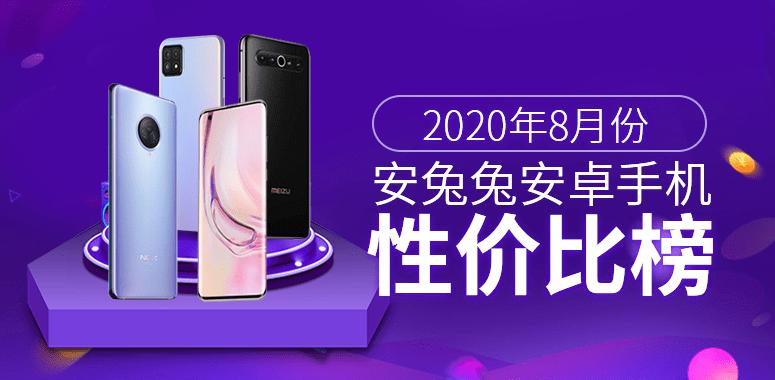 安兔兔发布2020年8月Android手机性价比榜 上榜了吗?