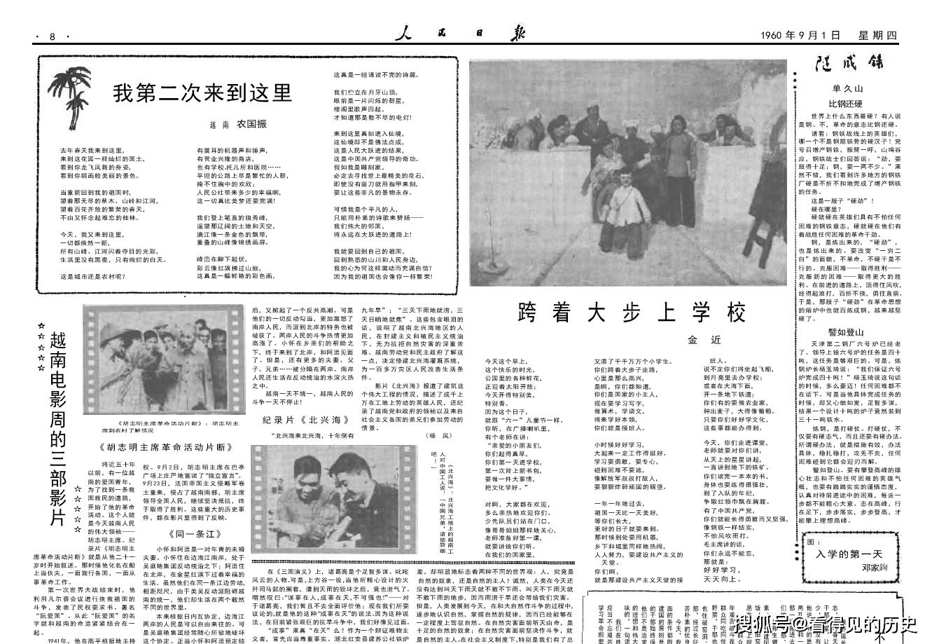越南人刻意要统一祖国 人民日报评论员方