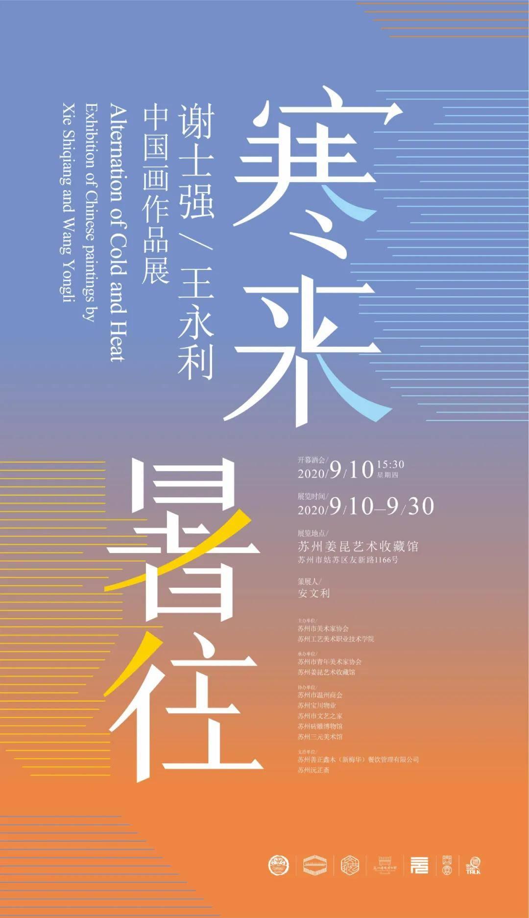 谢士强王永利中国画作品展将于9月10日在苏州姜昆艺术收藏馆开幕