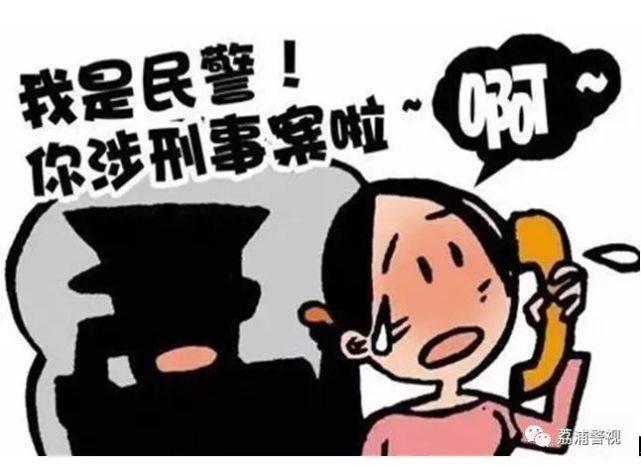 桂林这些网上贷款、充值返利、注销校园贷等诈骗案例看完你怕不怕?