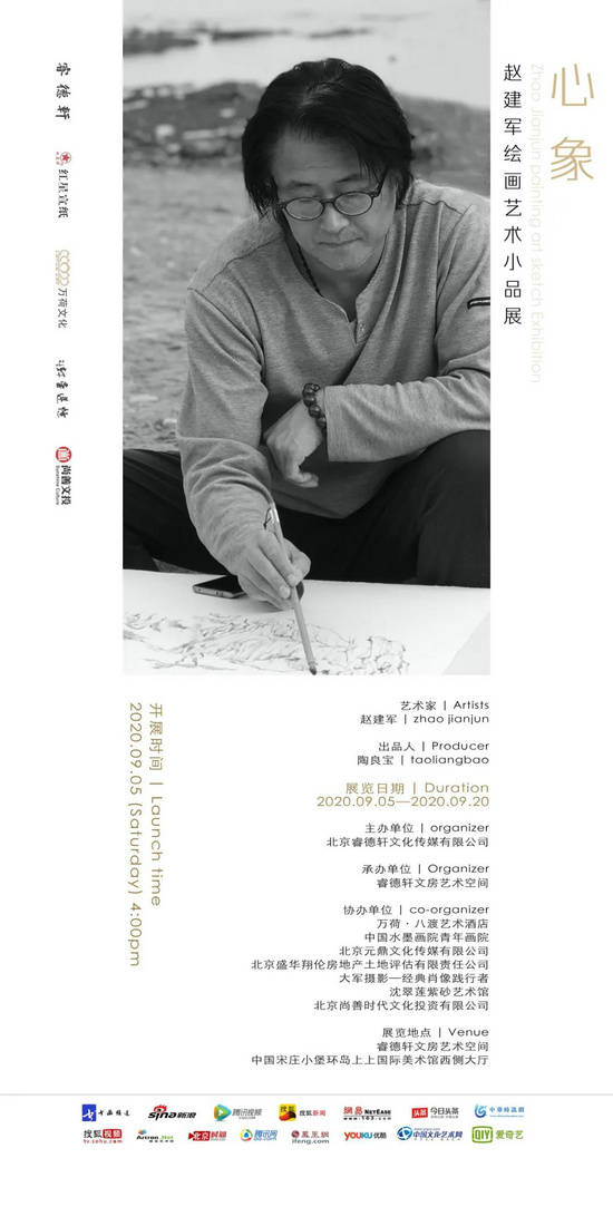 """""""心象""""——赵建军绘画艺术小品展在北京睿德轩举行"""