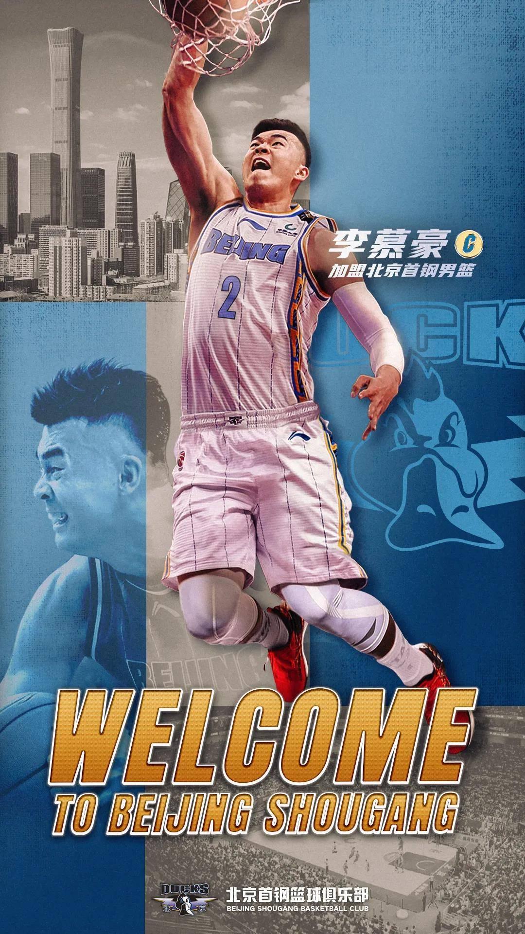 北京首钢男篮官方宣告,李慕豪正式加盟球队