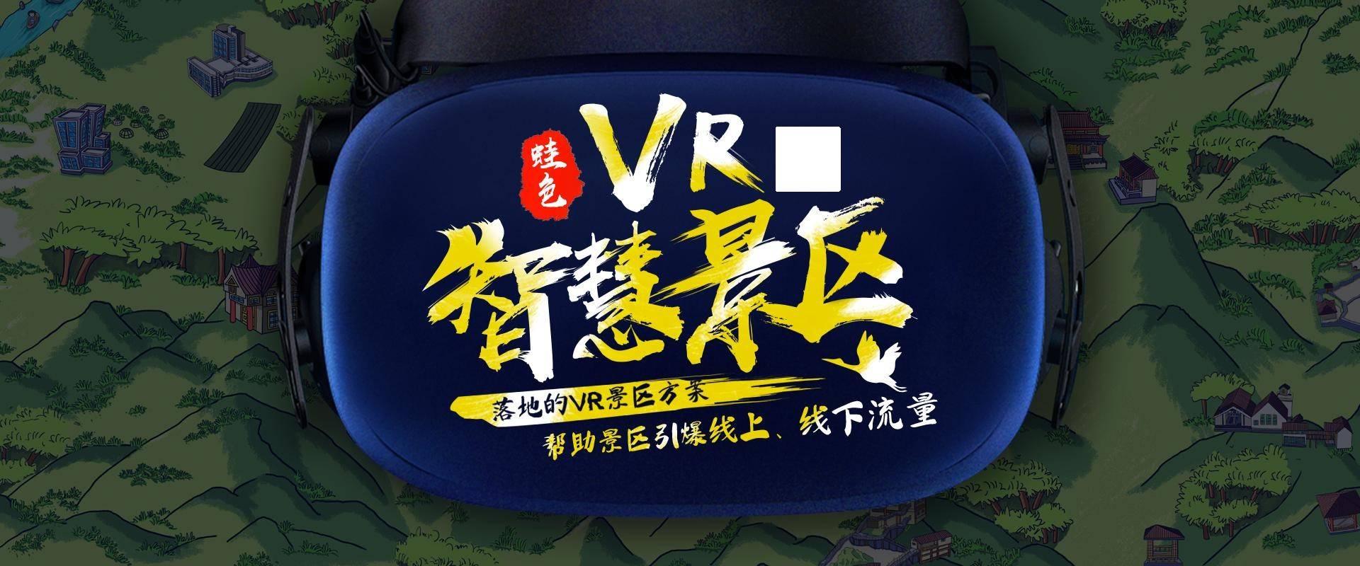 VR全景加盟