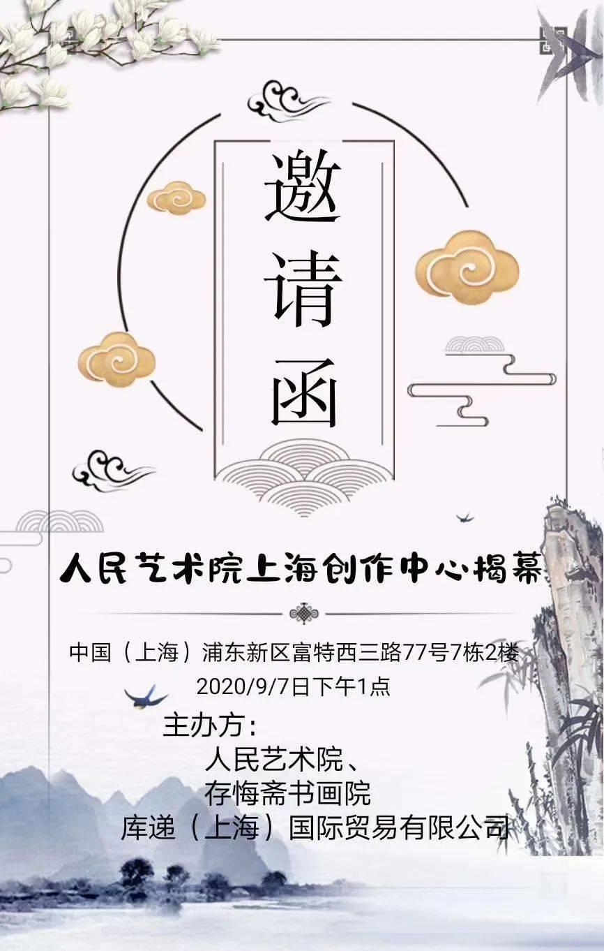 人民艺术院上海创作中心挂牌成立