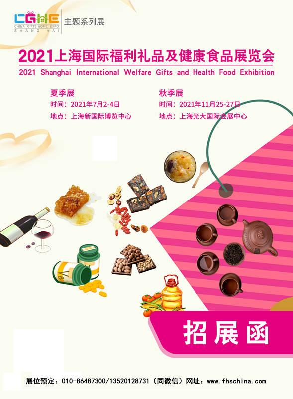 打造中国福利礼物及康健食品领域全品类、一站式采购平台