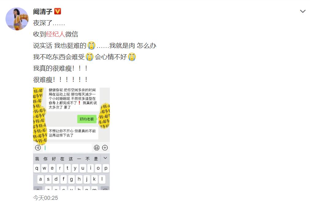 阚清子难瘦,马思纯瘦10斤,张馨予呼吁不要对女演员胖瘦太苛刻!