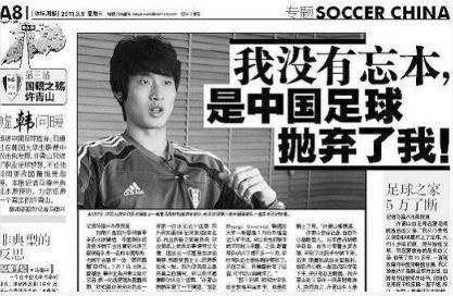 忘本?他在中国无球可踢,沦落到工地搬砖,改国籍入韩国豪门战队