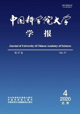 中国科学院大学学报征稿 中国科学院大学