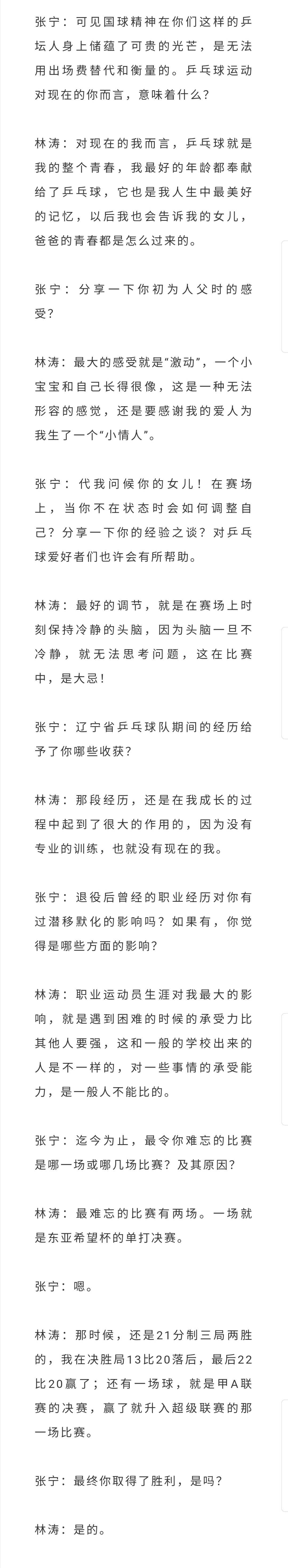 爱体育官方网站: 林涛:做最好的自己 前辽宁省乒乓球队队员 对话乒坛人(图3)