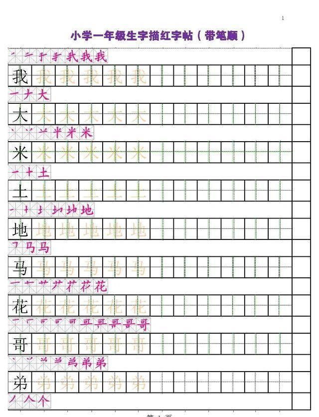 小学一年级带笔顺生字描红,可直接打印,家长 每天练两页