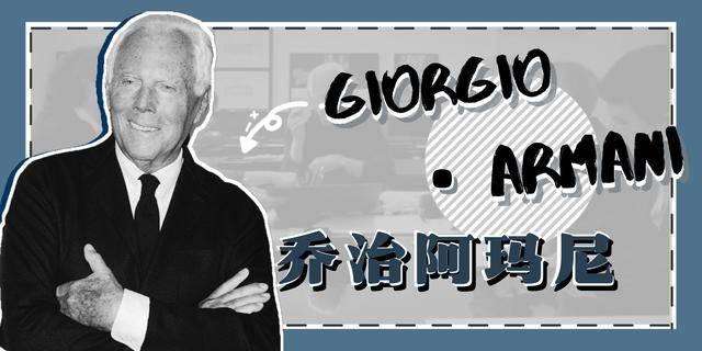 你所不知道的乔治·阿玛尼,他传奇的一生,你了解多少