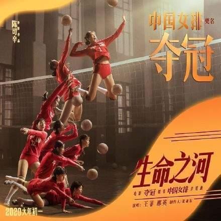 《夺冠》提档9月25日,中国女排题材巩俐主演