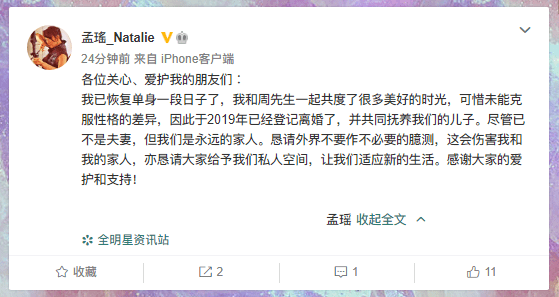 孟瑶宣布离婚 曾出演《澳门风云2》