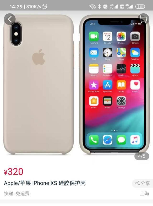 原创            苹果官网320块的手机壳,真的值得买吗?