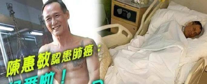 香港出名演员陈惠敏患癌住院,面目面貌干瘪,月初刚和女友成婚(图2)