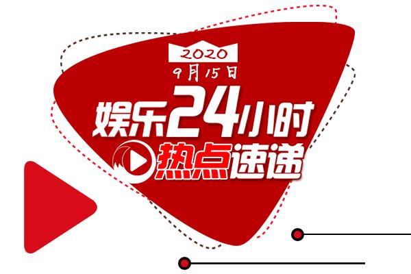 【娱乐24小时】刘璇二胎正面照首曝光;N号房主犯将获刑30年;黄子韬悼念父亲