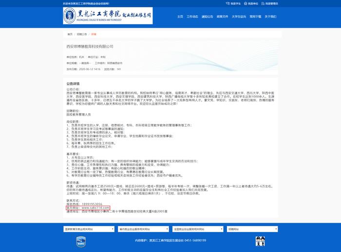 关于西安思博慧教育科技有限公司冒用我司平台网址的严正声明-陕西考生网