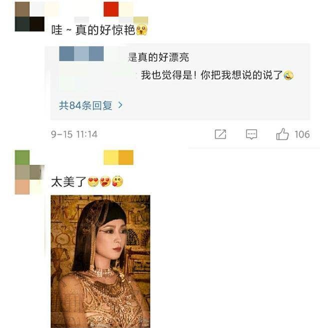 马苏扮埃及艳后妆容夸张太惊艳,网友却觉得不如范冰冰
