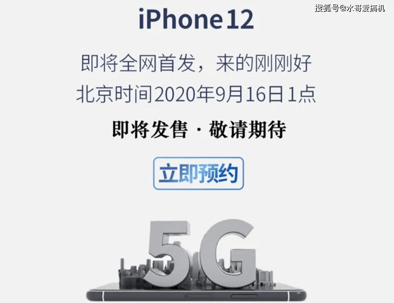 原创             iPhone12确定今天发布,但分开上市要10月底?