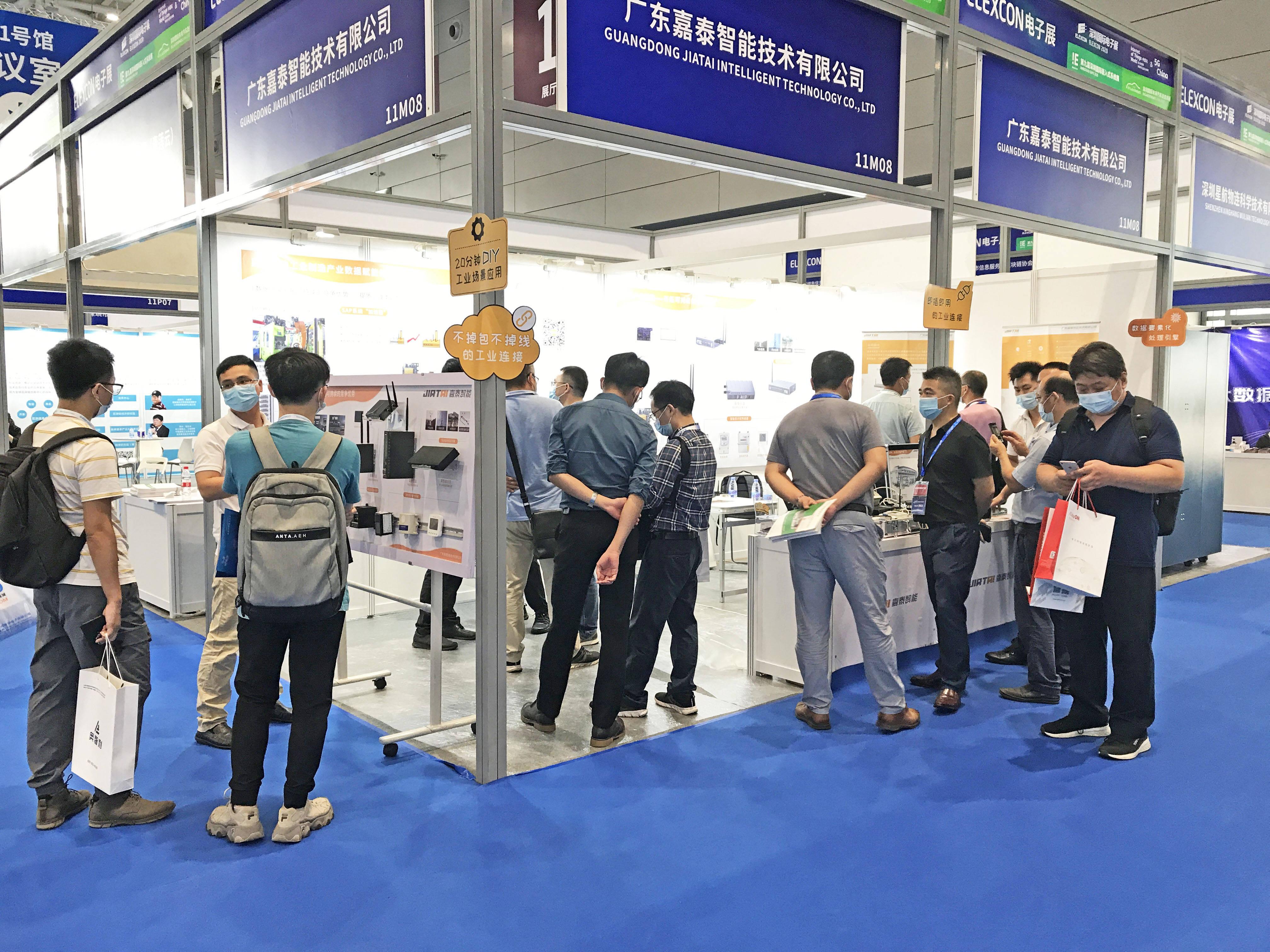 嘉泰智能亮相2020深圳国际电子展