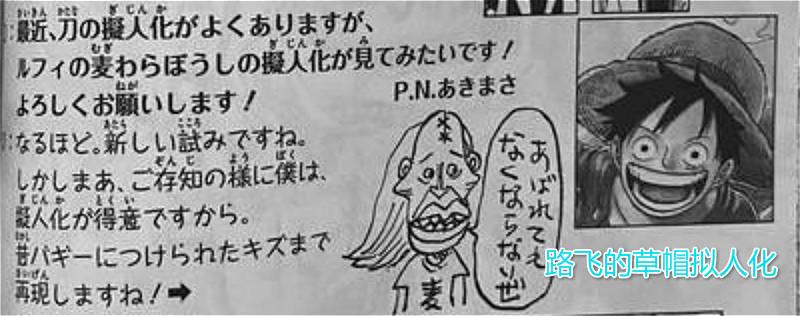 """海贼王官方情报:尾田把路飞的""""草帽""""拟人化,辣眼睛,不能看"""