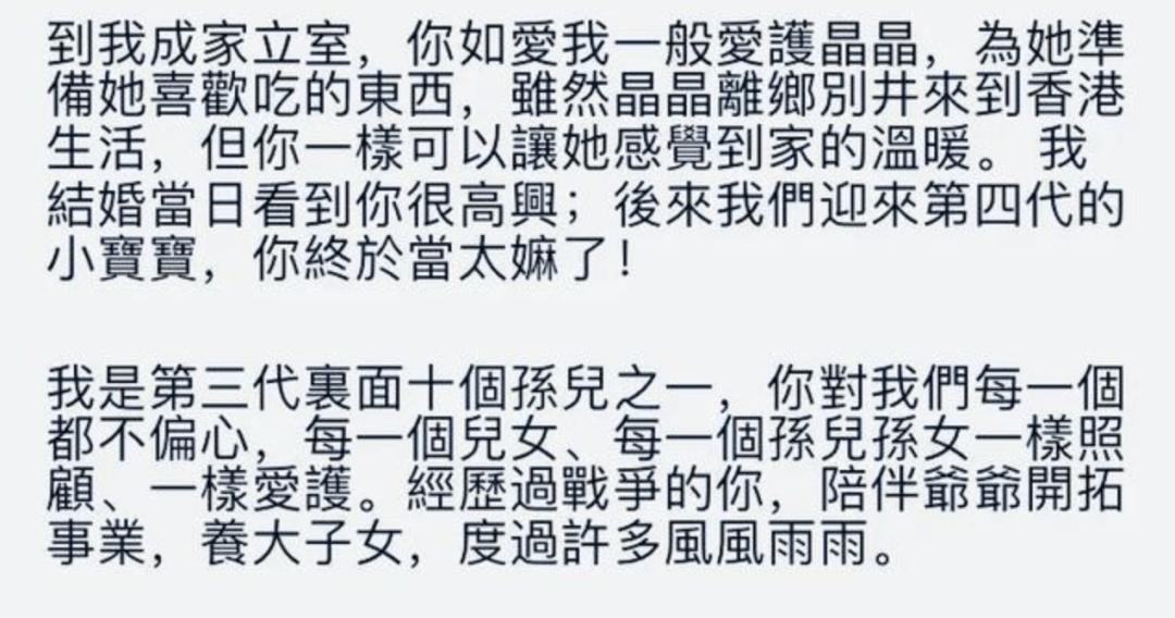 霍启刚千字长文惦记奶奶,吕燕妮终身低调哑忍,却成为了权门大赢家(图5)