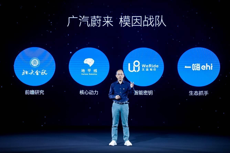 """广汽蔚来组建""""模因战队"""" 发起智能出行生态基金首期规模10亿美元-最极客"""