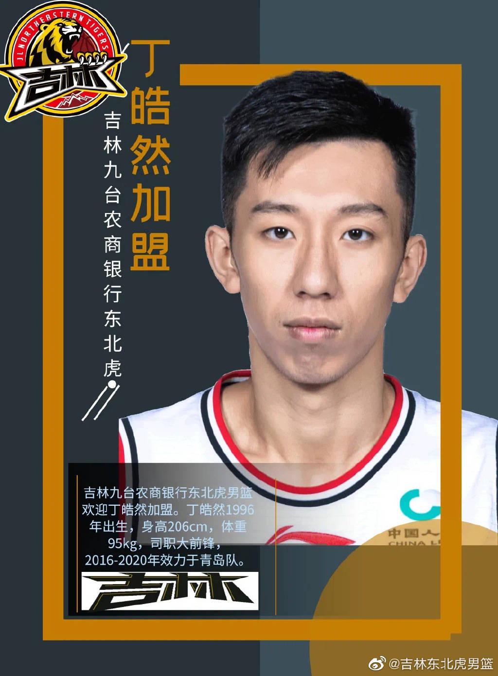 吉林男篮宣告国内球员注册作业结束