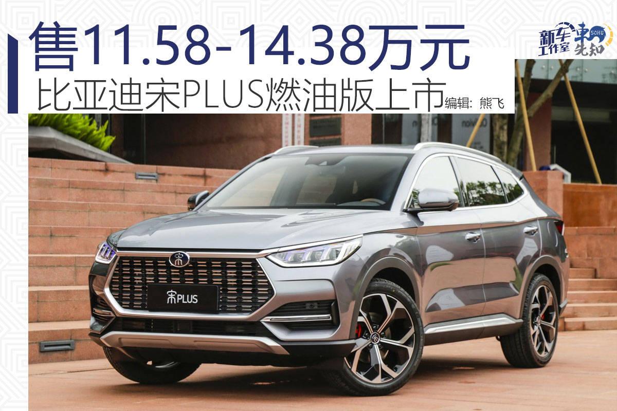 销售1158-1438万元比亚迪宋PLUS燃油版上市