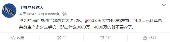 华为5nm麒麟9000备货量曝光:且买且珍惜