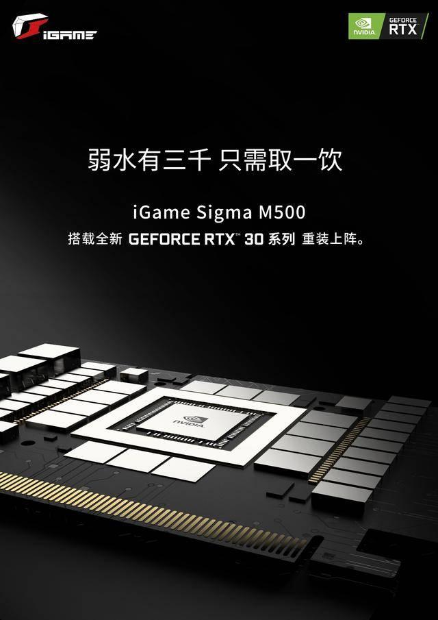 是时候来点猛料了!iGame Sigma M500携NVIDIA Ampere架构显卡强