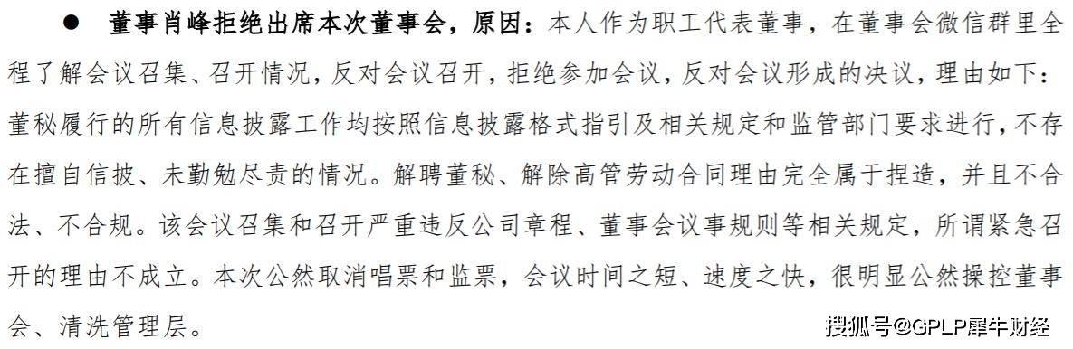 """大连圣亚管理层内斗升级 五位副总联辞""""逼宫"""""""