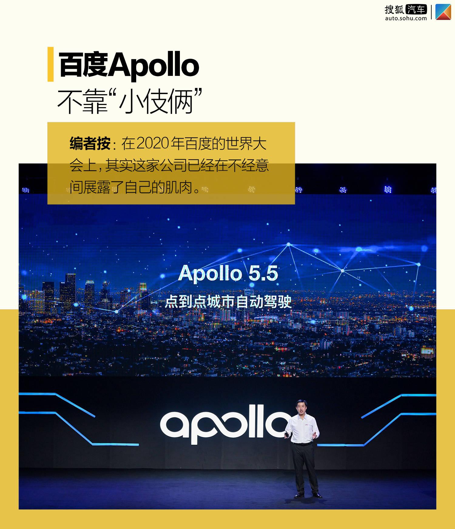 """百度Apollo,不靠""""小伎俩"""""""