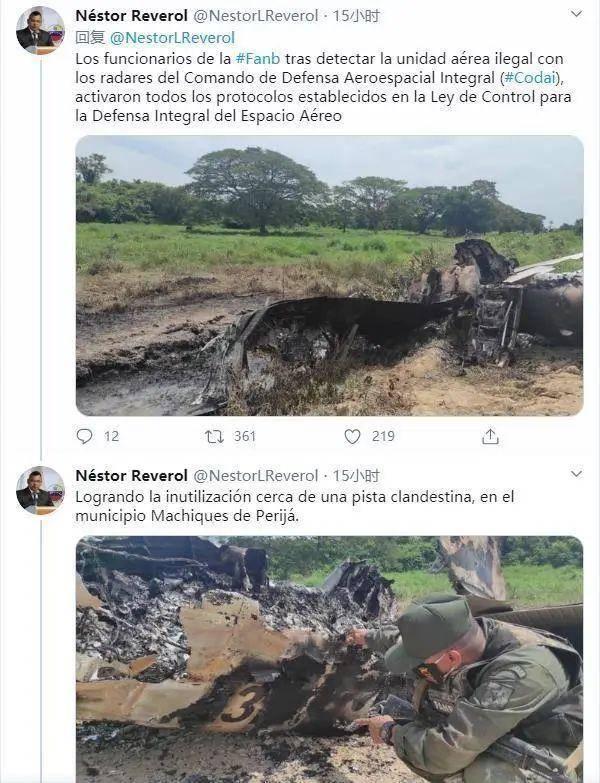 """""""亿百体育"""" 现场很惨!一架美国飞机非法飞越委内瑞拉领空 最终被委军击落(图1)"""