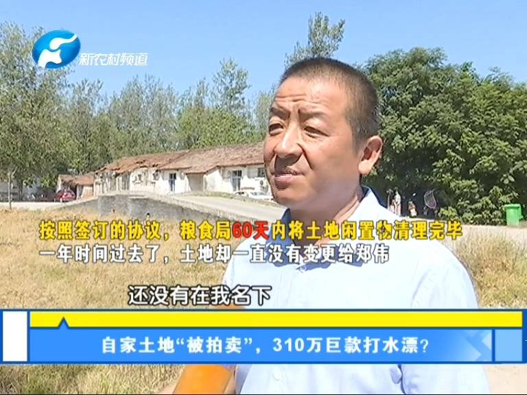 """新蔡:自家土地""""被拍卖"""",310万巨款打水漂?"""