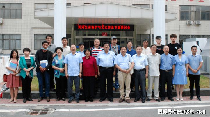 """""""黄河生态保护与文化传承""""研讨会在黄河科技学院举行"""