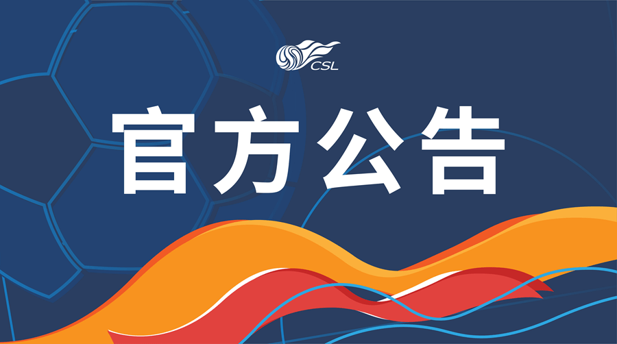 yobo体育app官网-搞定!中超正式宣布第二阶段分组计划 决战时刻到了!