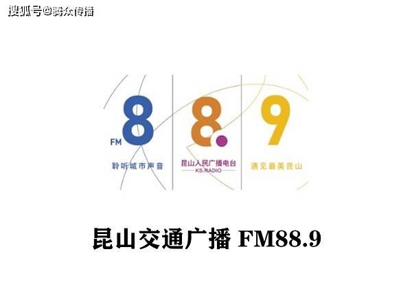 昆山889电台广告新价格 昆山交通电台广告如何实施?