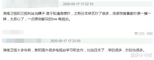 """何炅成负面典型!西班牙程序谴责""""快本""""抄袭"""