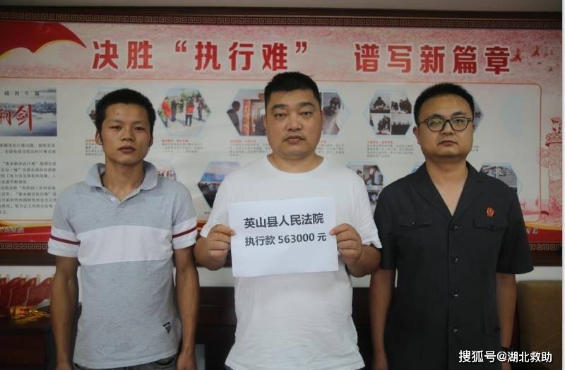 湖北英山法院为安徽江苏两地农民工讨回血汗钱56.3万元