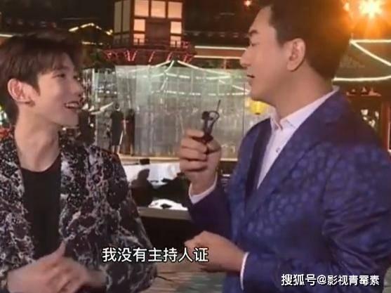 """王源五次参加央视中秋晚会,却因""""没有主持人证""""登热搜榜首"""