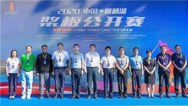 碧波荡桨 划向未来 2020中国·雁栖湖桨板公开赛开幕