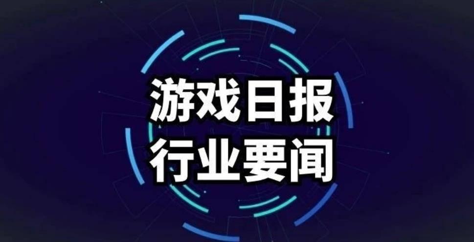 游戏日报:拳头等游戏公司被查;武汉疫后境外第一股敲锣上市: