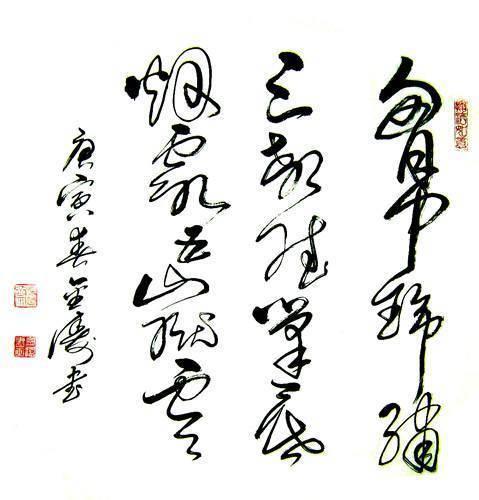 中国是最具投资和收藏价值的书画家。 中国精神的价值